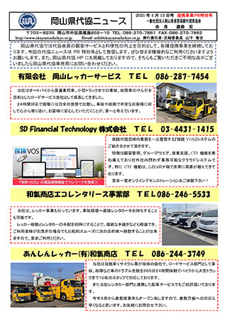 岡山県代協ニュース